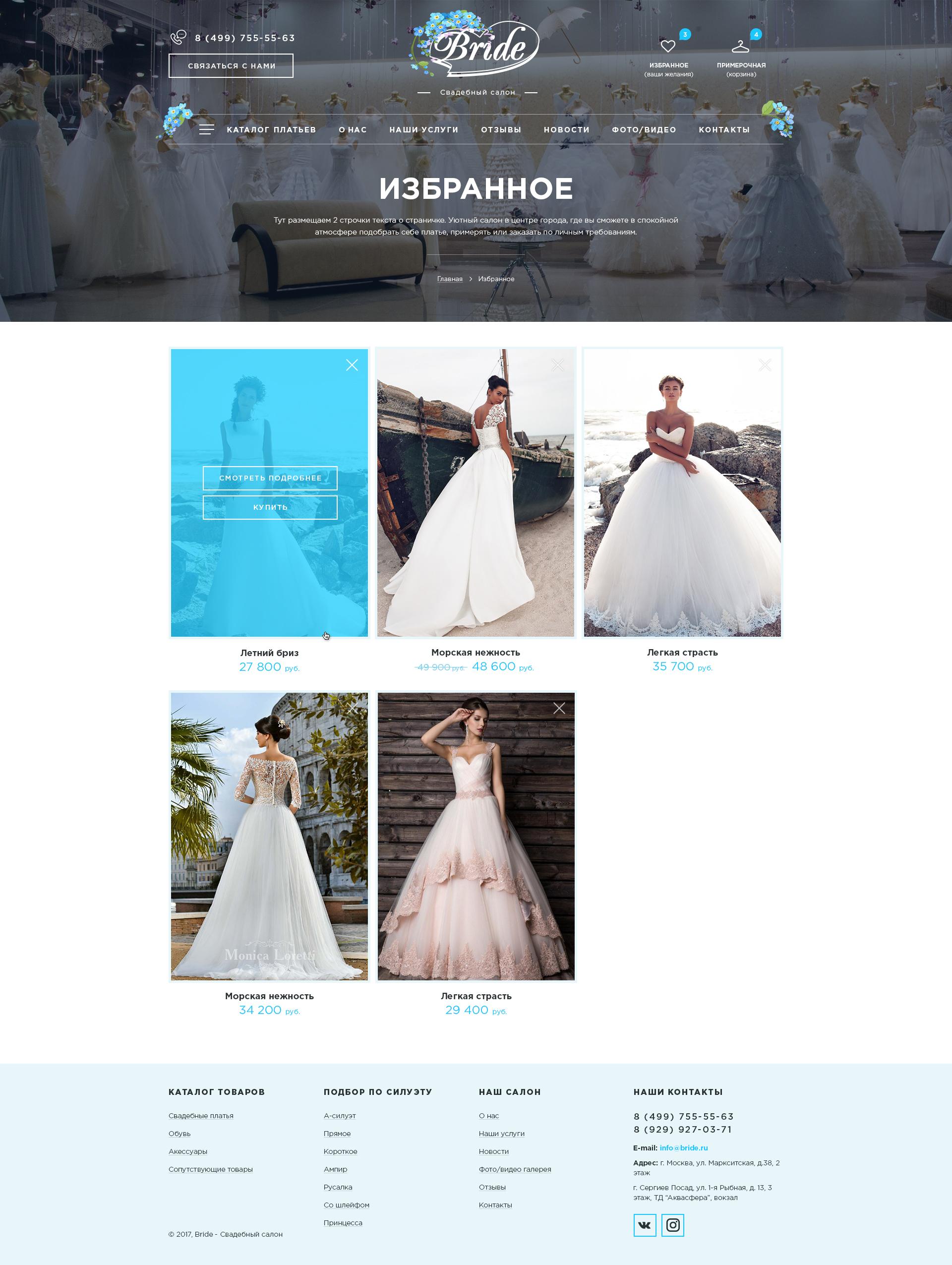 Bride_izbrannoe