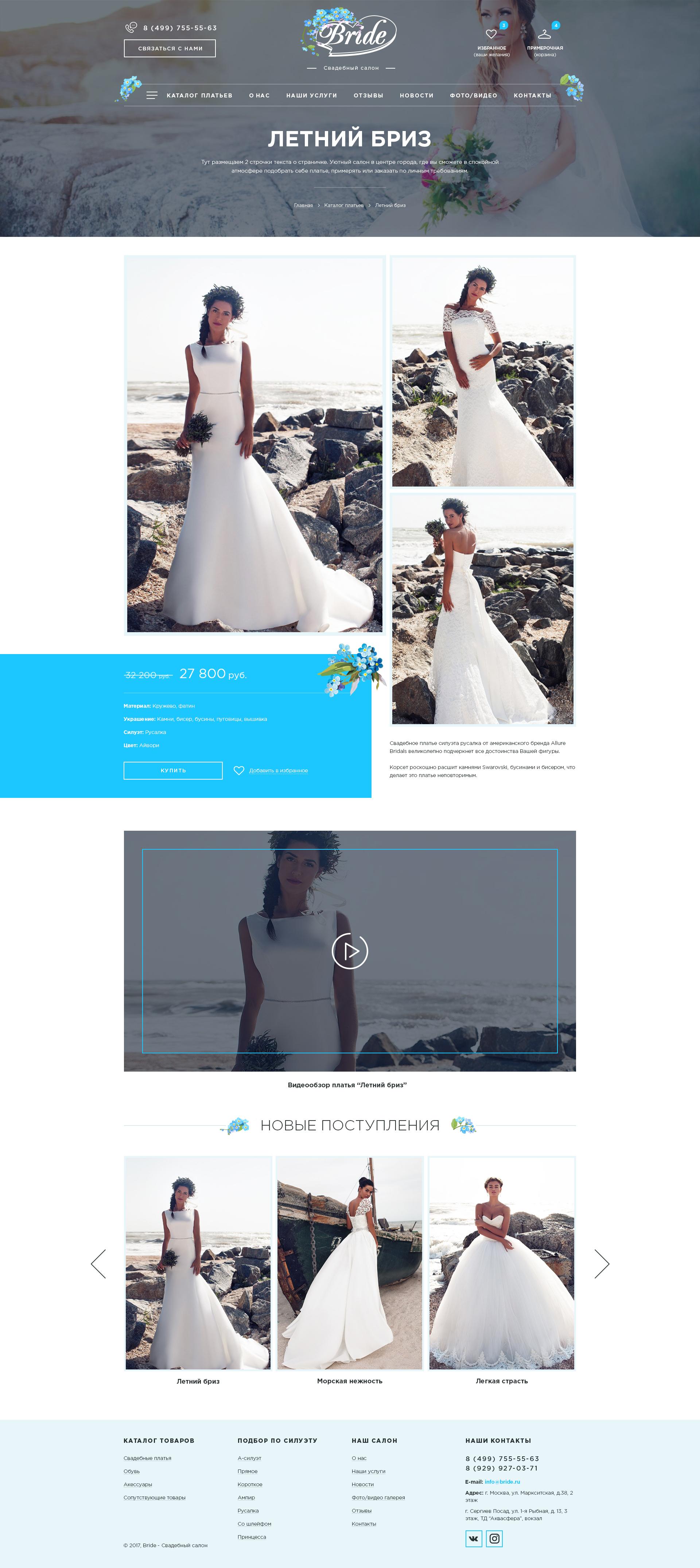 Bride_kartochka2