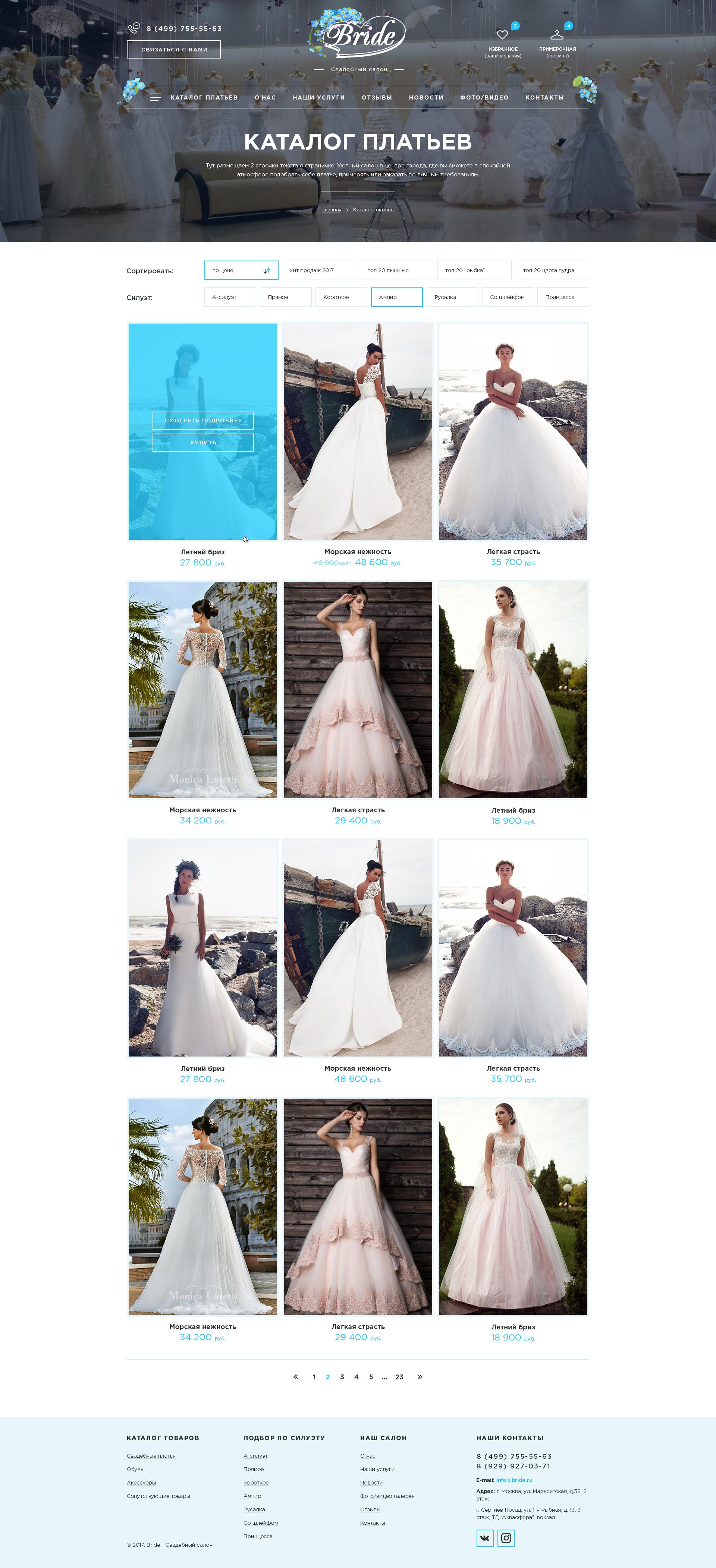 Bride_katalog