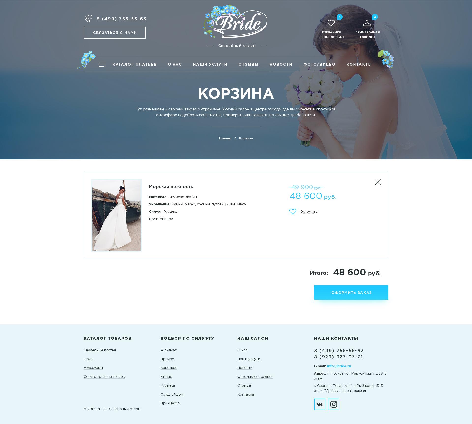 Bride_korzina