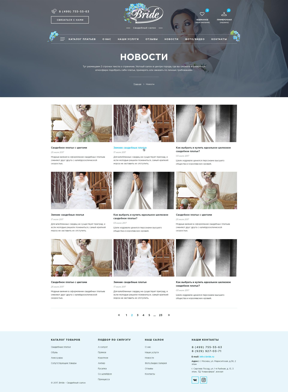 Bride_novosti
