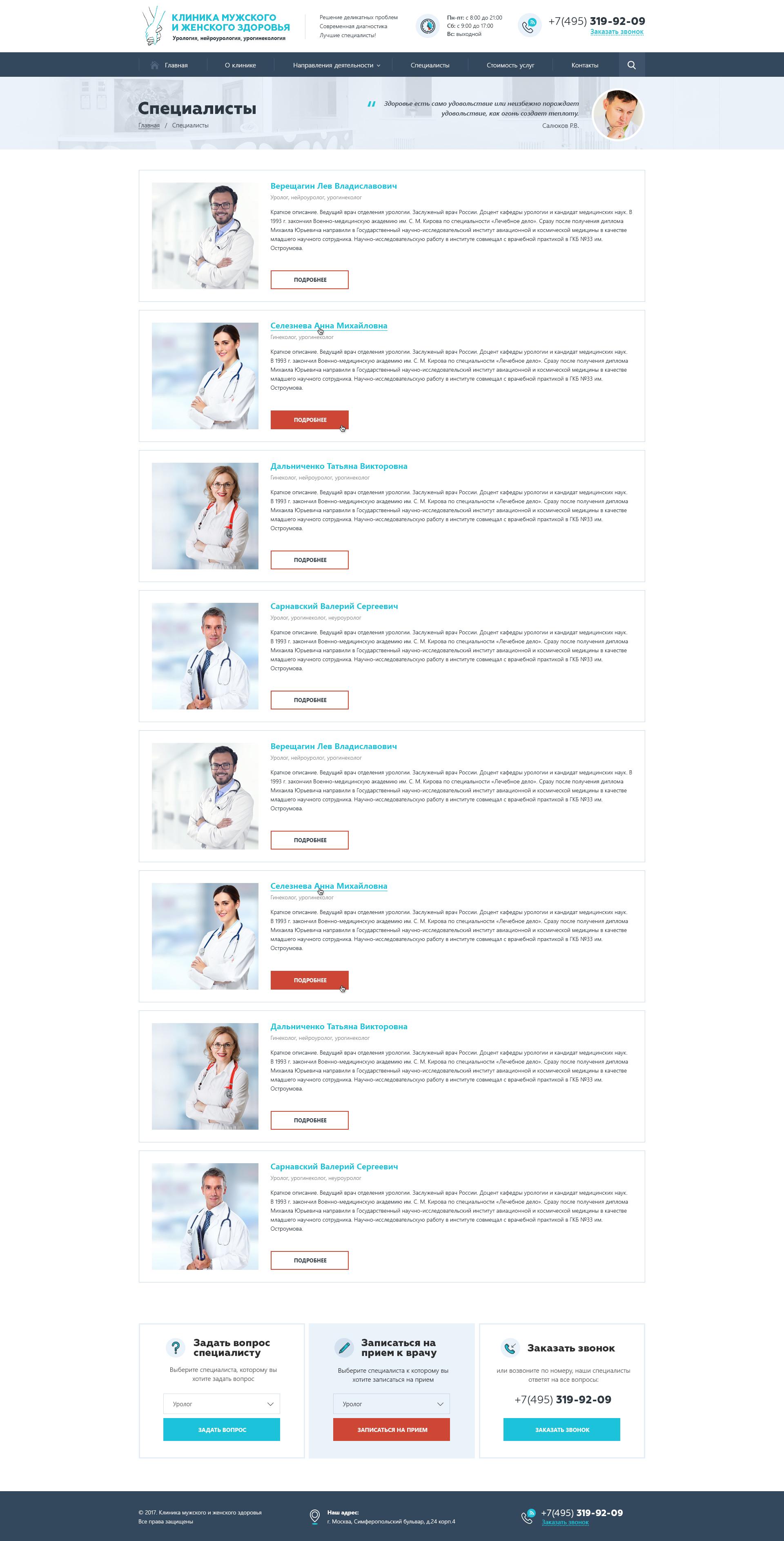 Neyroyrolog_specialisty2