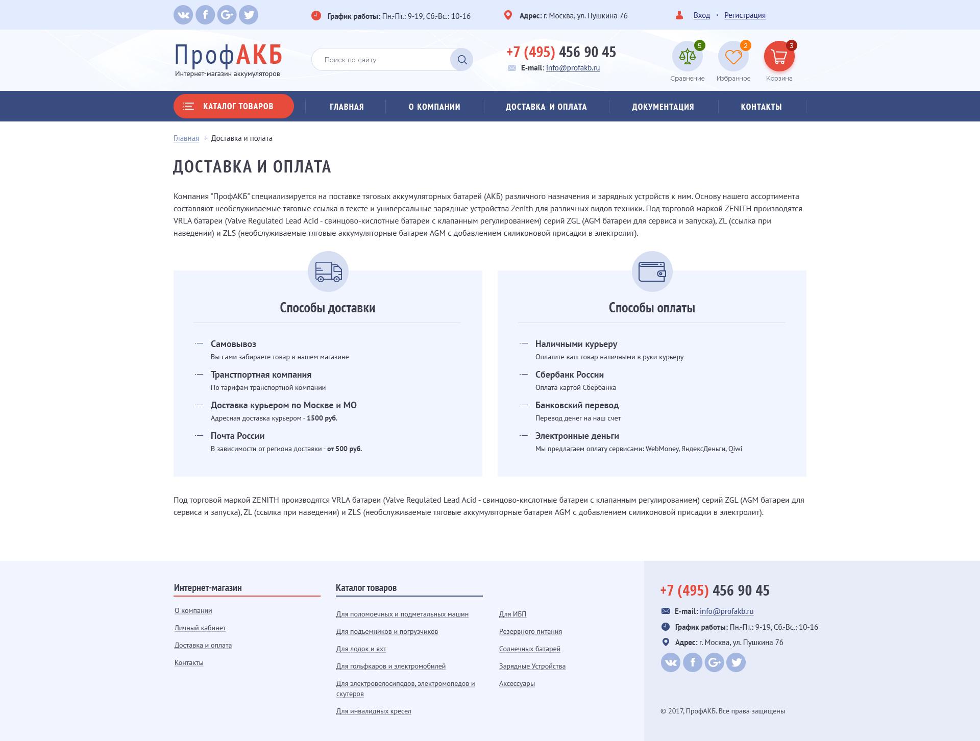 ProfAKB_dostavka_oplata