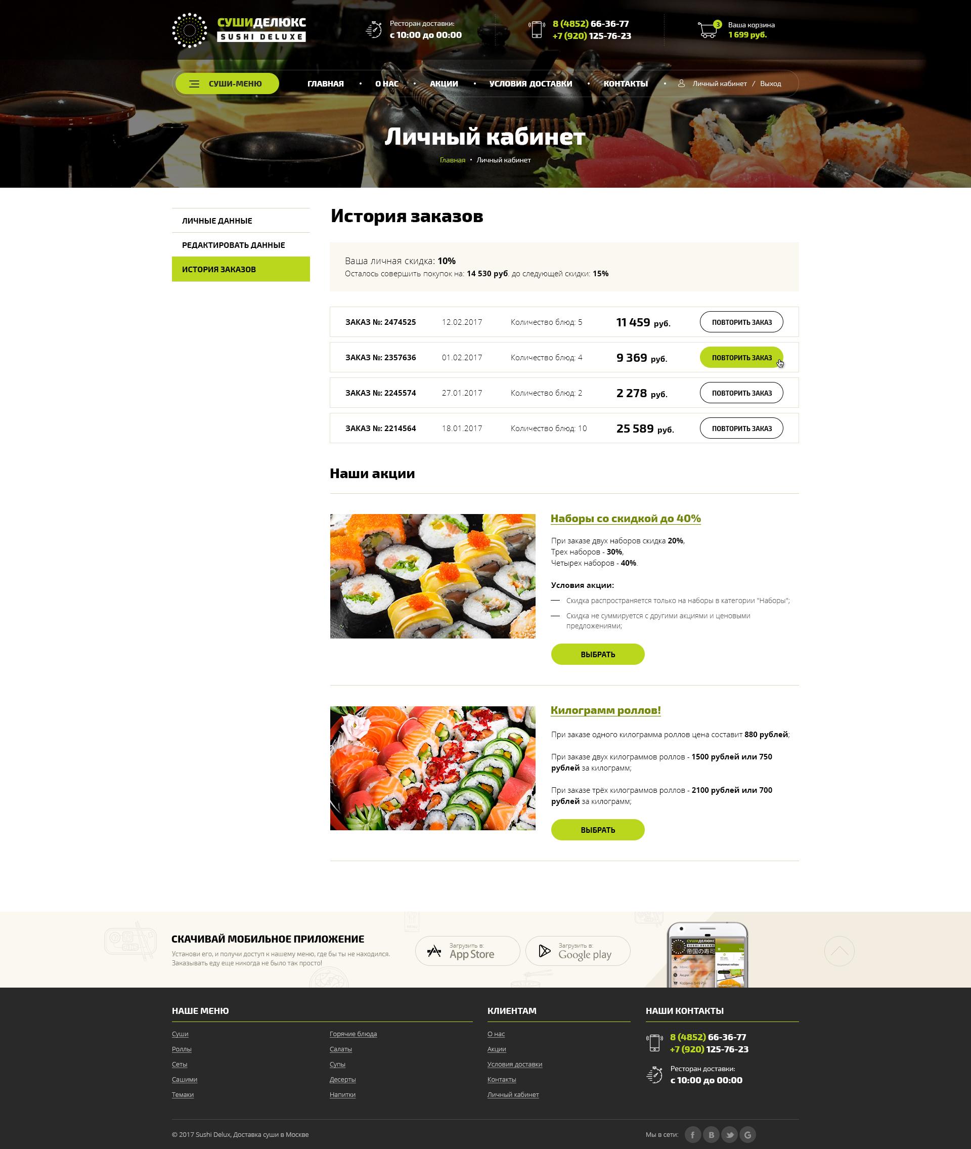 SushiDelux_LK_istoriya2