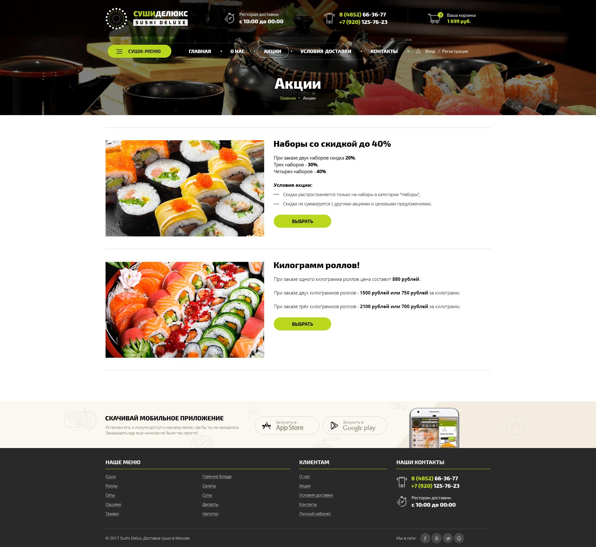 SushiDelux_akcii