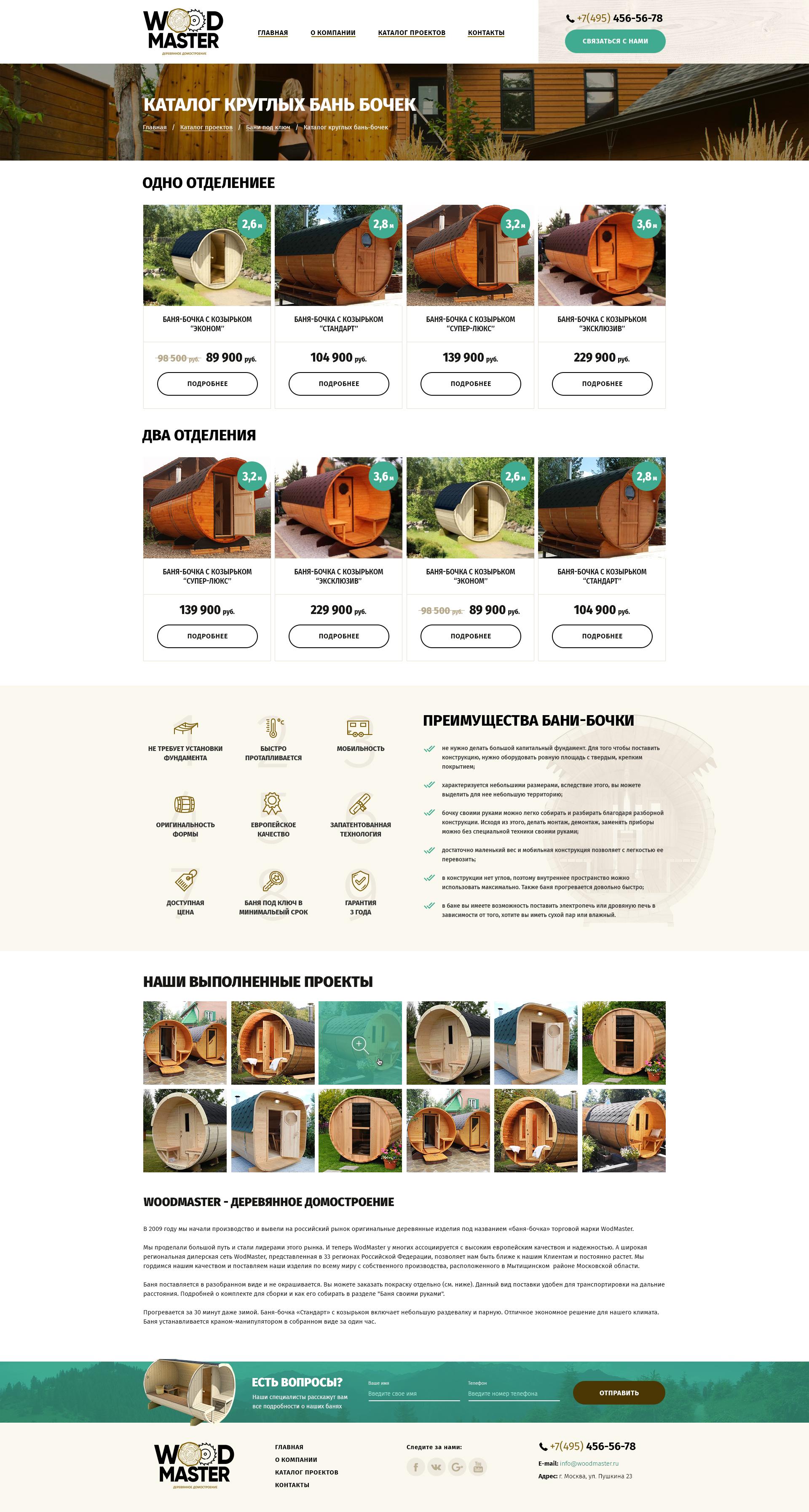 Woodmaster_katalog_subcategory
