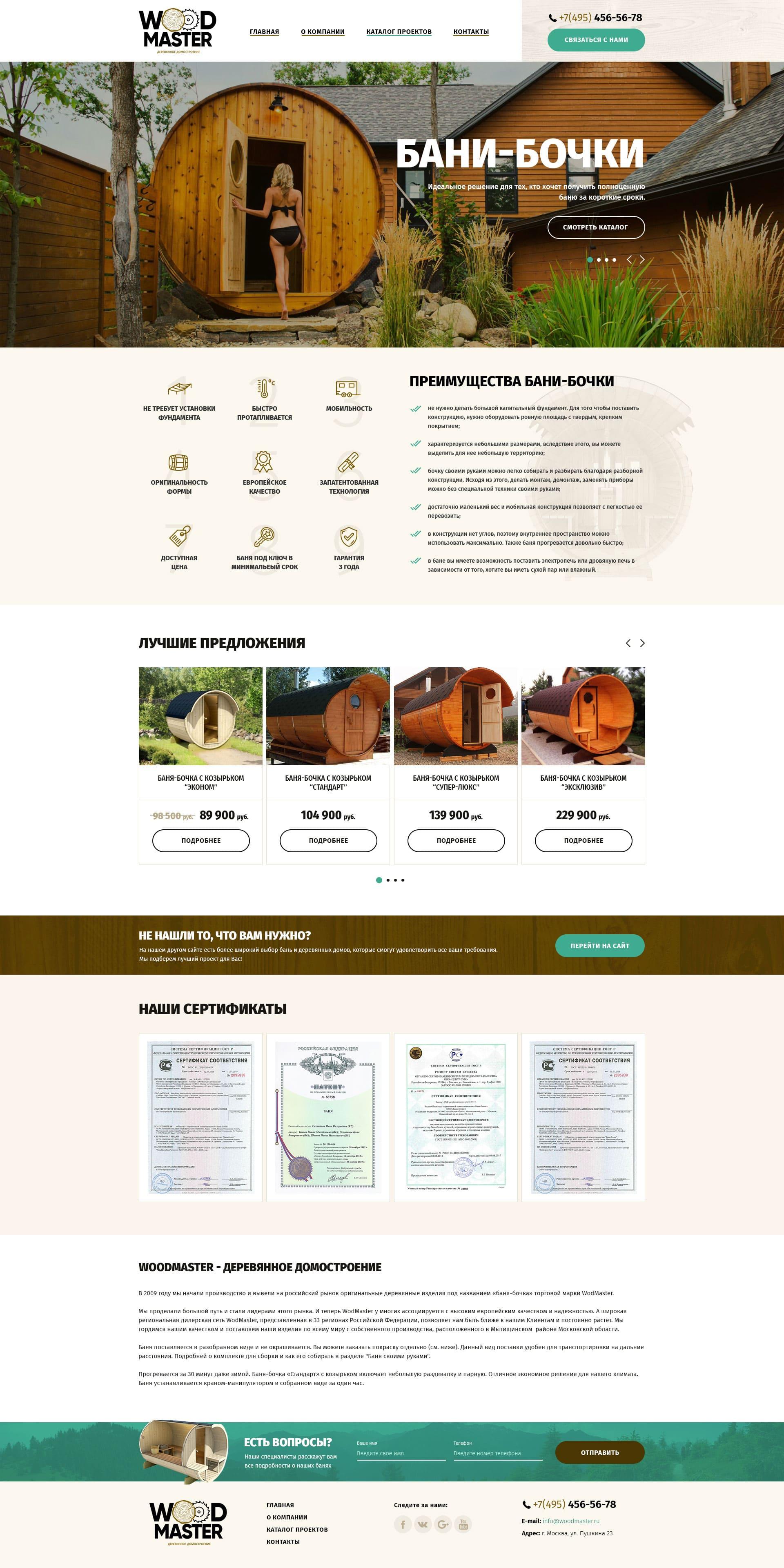 https://vladimir-alexandrov.com/wp-content/uploads/2017/10/Woodmaster_main.jpg