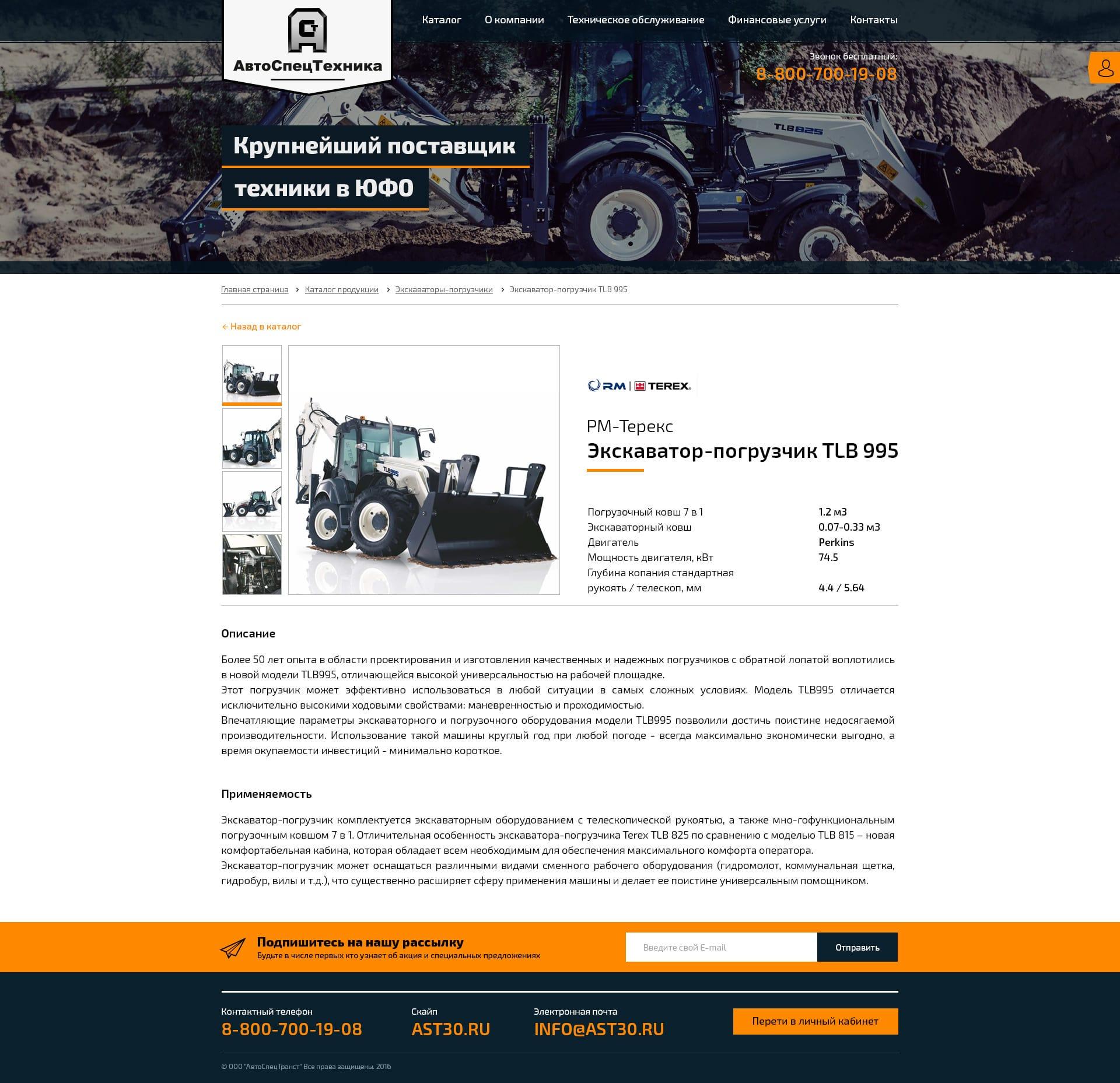 site_AvtoSpetsTekhnika_3-min