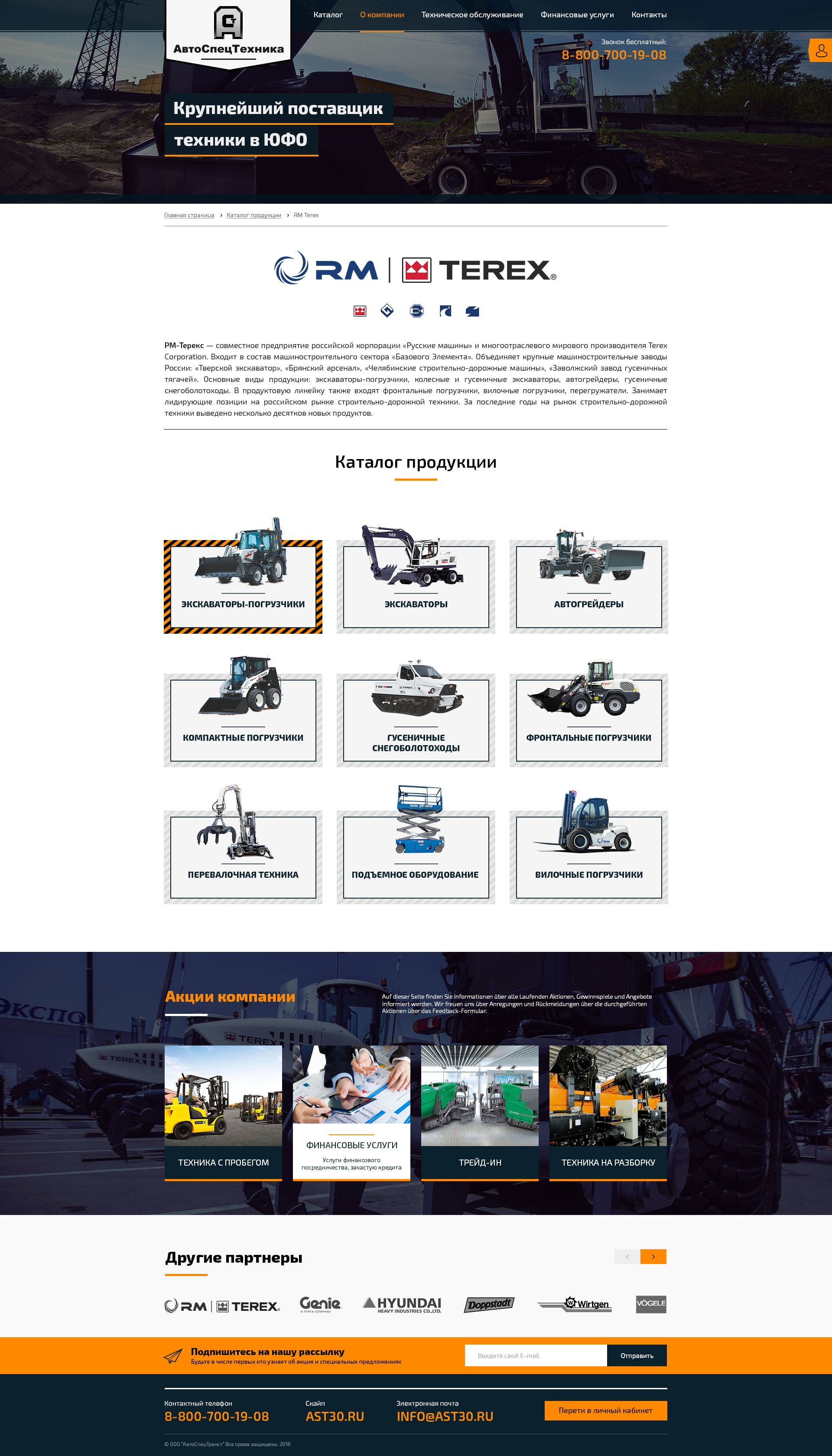 site_AvtoSpetsTekhnika_4-min