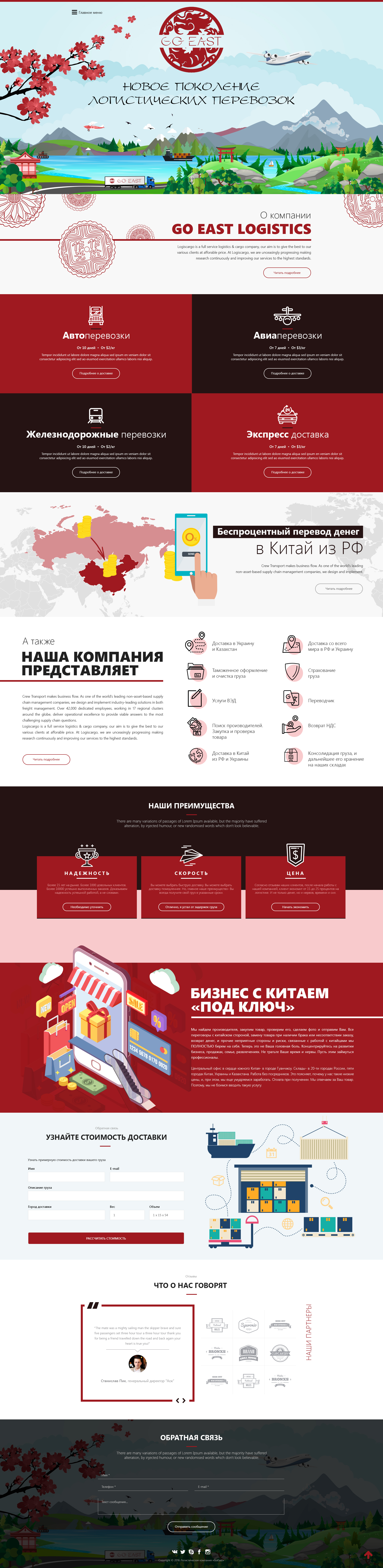 https://vladimir-alexandrov.com/wp-content/uploads/2017/10/site_GoEast_Main.jpg