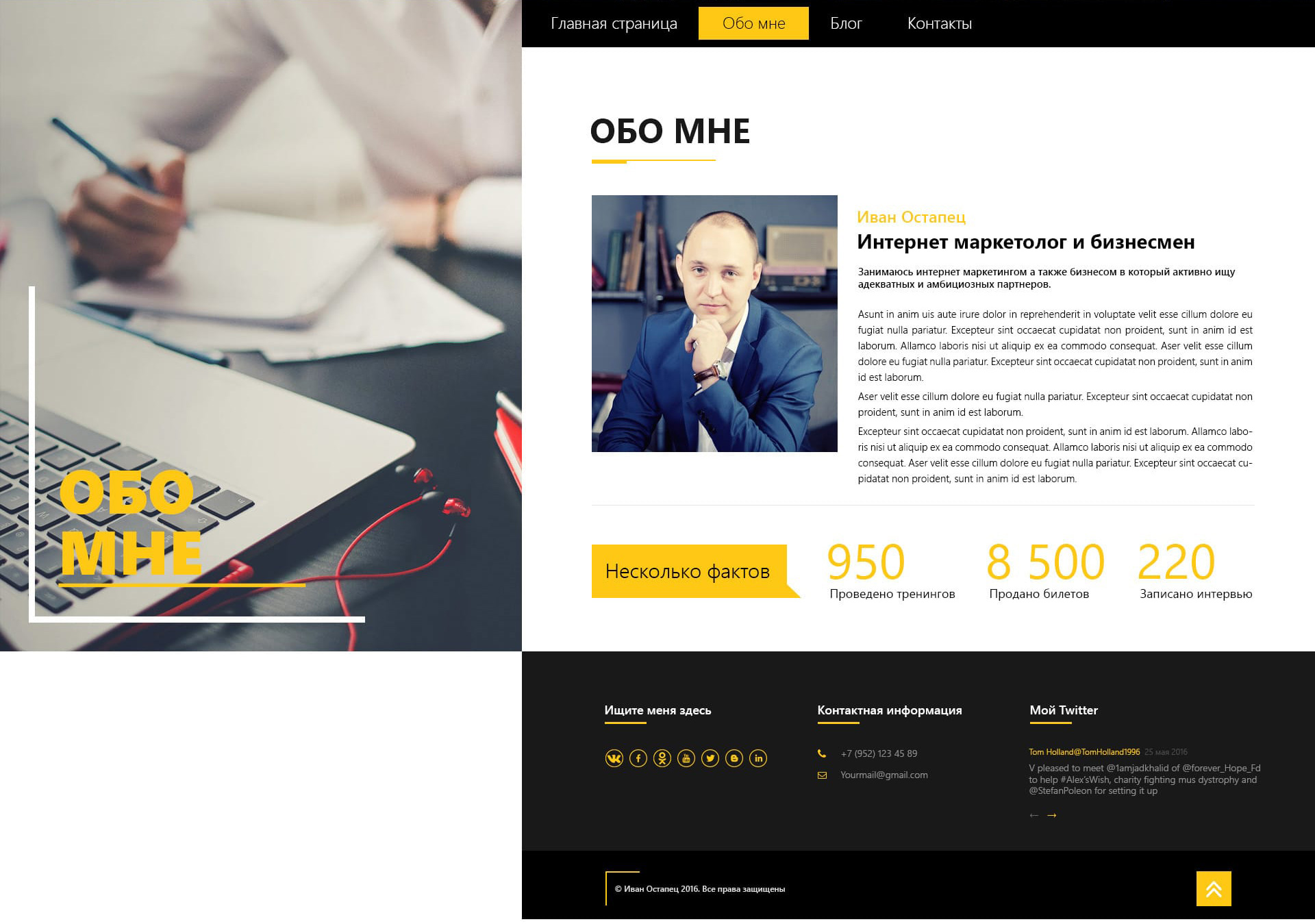 site_IvanOstapetc_2-min-1