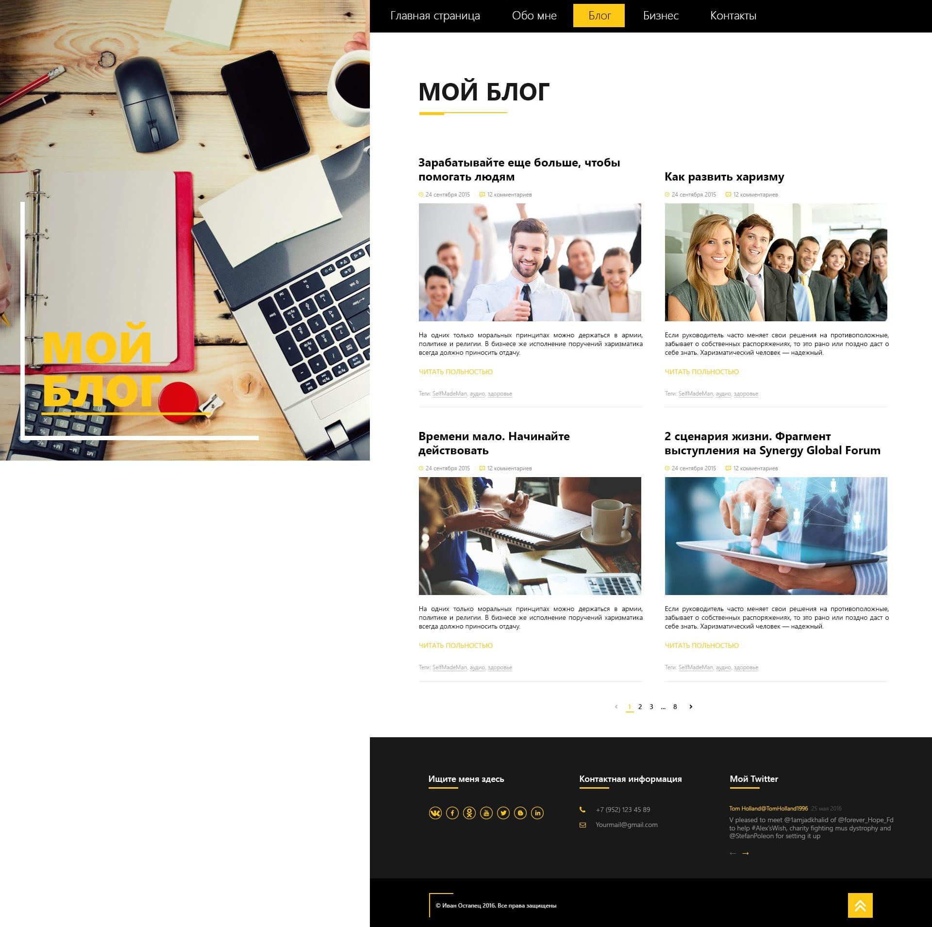 site_IvanOstapetc_3-min-1