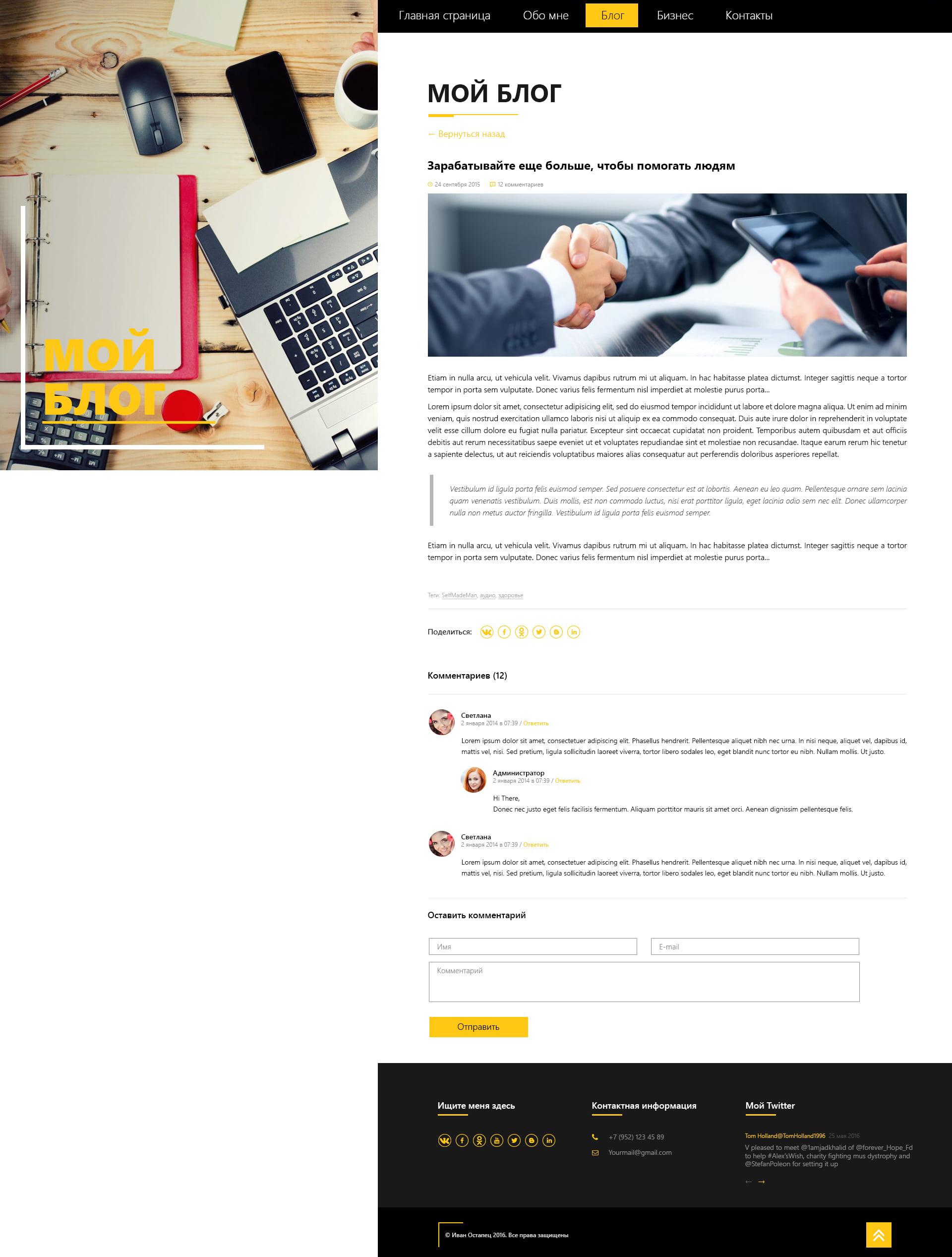 site_IvanOstapetc_4-min-1