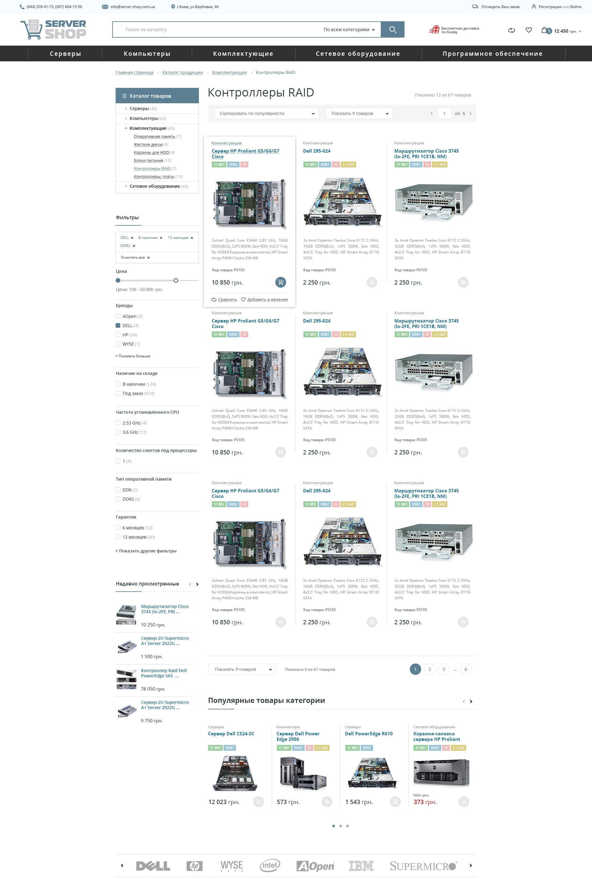 site_server-shop_8-min