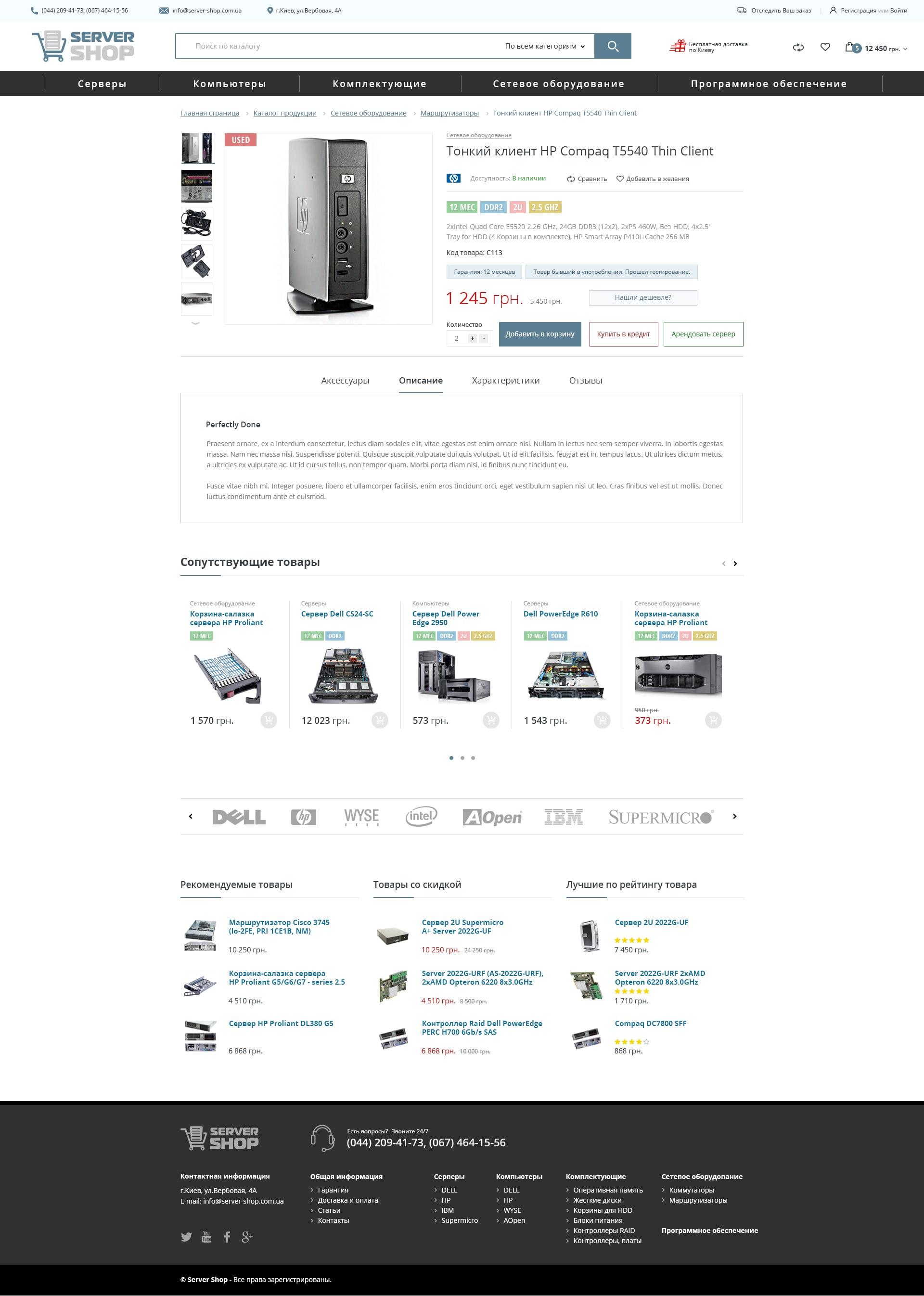 site_server-shop_9-min