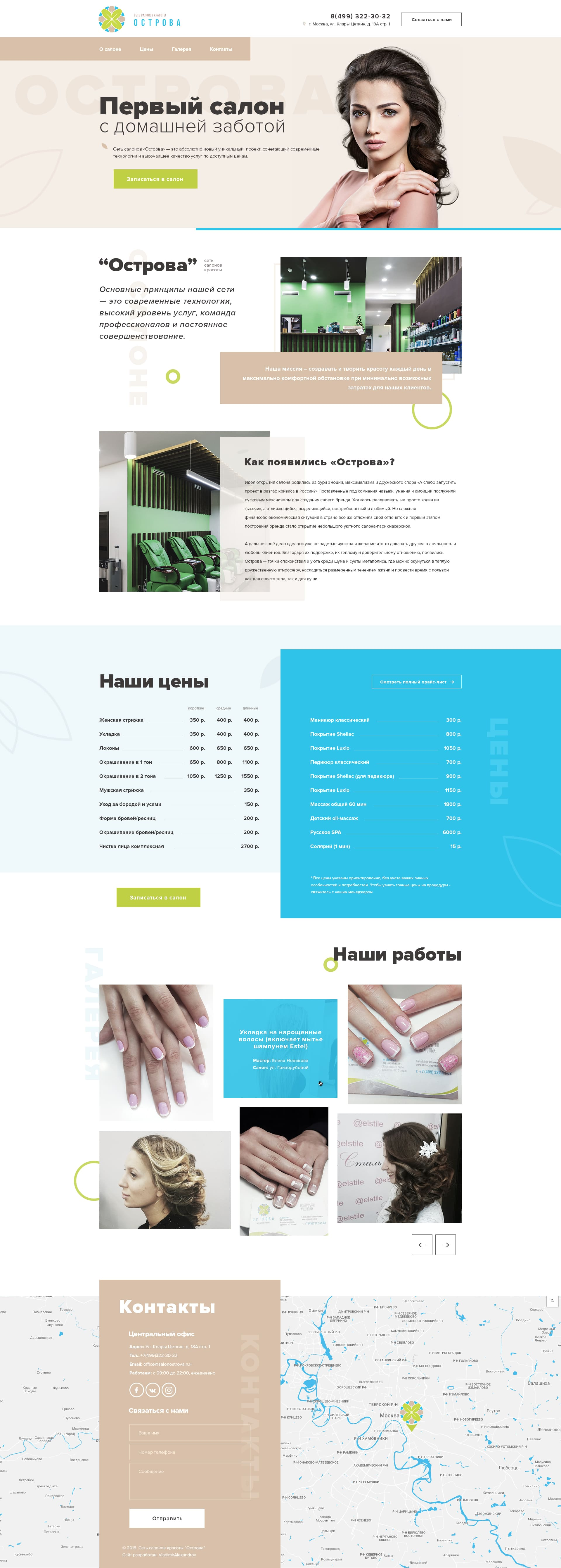 https://vladimir-alexandrov.com/wp-content/uploads/2018/06/Ostrova4-min.jpg